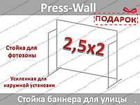 Стойка для баннера 2,5х2м усиленная,пресс вол,фото зона,конструкция для баннера,каркас для баннера,бренд-волл, фото 1