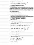 Мій конспект. Алгебра та початки аналізу. 11 клас. Профільний рівень. I семестр. (Основа), фото 8
