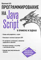 JavaScript в примерах и задачах. Васильев Алексей.