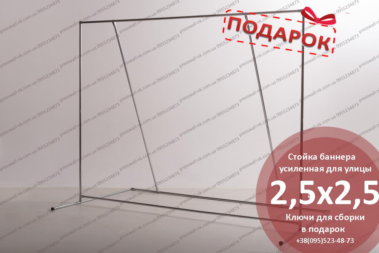 Стойка для баннера 2,5х2,5м, пресс вол, фото зона, конструкция для баннера, каркас для баннера,бренд-волл