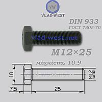 Болт з повною різьбою DIN 933 кл. пр. 10,9 М12х25 чорний (без покриття)