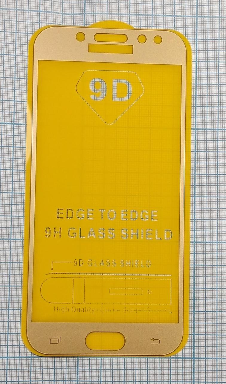 Захисне скло Full Glue Samsung J5 (J530) 2017 Gold