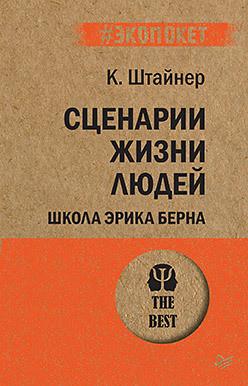 Сценарии жизни людей (#экопокет). Штайнер К.