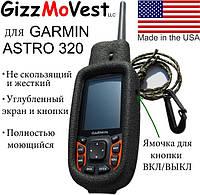 Защитный чехол (кейс) для Garmin Astro 320