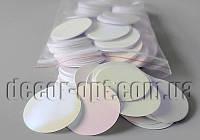 Пайетки круглые белые перл. АВ 4,2см/200гр с одним отверстием