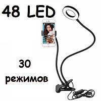 Кольцевое Селфи кольцо 48 led + Держатель для смарфона на штативе