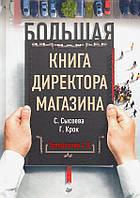 Сысоева С. В. Большая книга директора магазина. Технологии 4.0