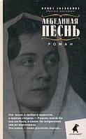 Ирина Владимировна Головкина Лебединая песнь (Побежденные): роман