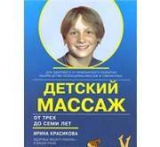 Ирина Красикова Детский массаж. Массаж и гимнастика для детей от трех до семи лет