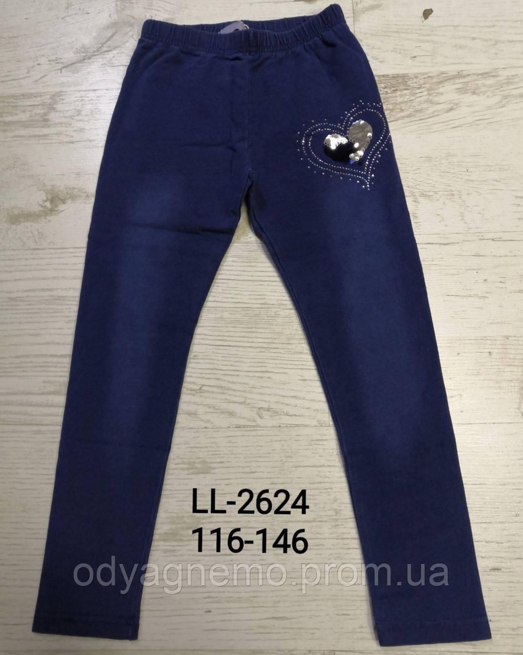 Лосины с имитацией джинсы для девочек Sincere оптом, 116-146 pp. Артикул: LL2624