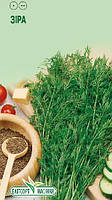 Семена укропа Зира Тминовая 0,5 г, Елітсорнасіння