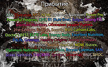Поступление:  ASN, Dymatize, MST, NOW, Optimum Nutrition, Power Pro, Powerful Progress, QNT, R1 (Rule One), Solgar, Strong FIT,  Ultimate Nutrition, Обновлен раздел Уценка. 21st Century, BioTech, Bounty, BSN, Carlson Labs,  Doctor's BEST, ELITE Labs, Energy Body, Excellent Nutrition,  FitLife, Greengy, Healthy Origins, Jarrow Formulas,  Monsters, MyProtein, Natrol, NeoCell, NOW, Nutrex