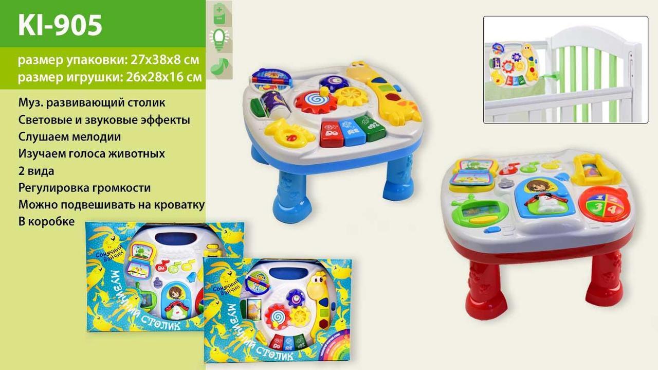 Музыкальный развивающий столик для малышей KI-905