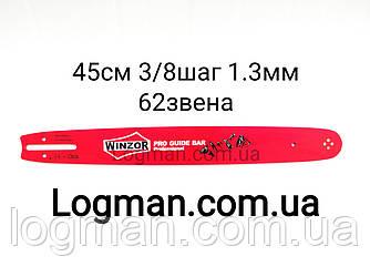 Шина WINZOR 45см, 3/8шаг, 62звена, 1.3мм
