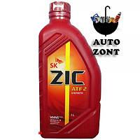 ZIC ATF 2 жидкость для АКПП, трансмиссионное масло, 1 л
