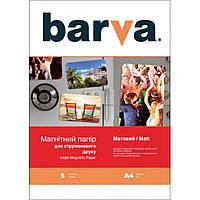 Бумага BARVA A4 Magnetic (IP-MAG-MAT-T01)