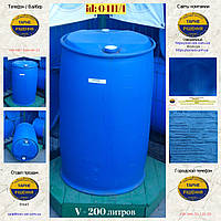 0411/1: Бочка (200 л.) б/у пластиковая ✦ Очищенный глицерин 99,7%, фото 1