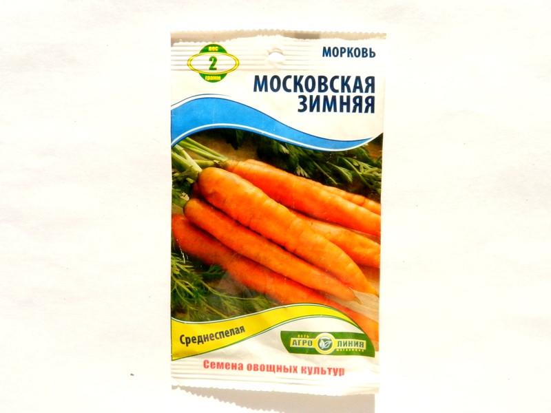 Морковь МОСКОВСКАЯ ЗИМНЯЯ 2г