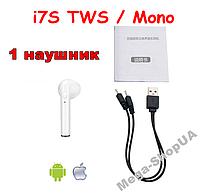 Беспроводной Bluetooth наушник TWS AirPods i7S Mono White без кейса (Box)
