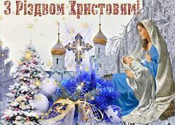 Сервісний центр «Коса-Сервіс» вітає Вас знаступаючимРіздвом Христовим!