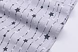 """Отрез ткани """"Гирлянда из звёздочек"""" на сером №2488, размер 80*160, фото 5"""