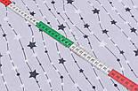"""Отрез ткани """"Гирлянда из звёздочек"""" на сером №2488, размер 80*160, фото 6"""