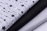 """Отрез ткани """"Гирлянда из звёздочек"""" на сером №2488, размер 80*160, фото 7"""