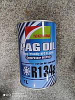 Синтетическое полиалкилгликольное (PAG) фреоновое масло PAG 46