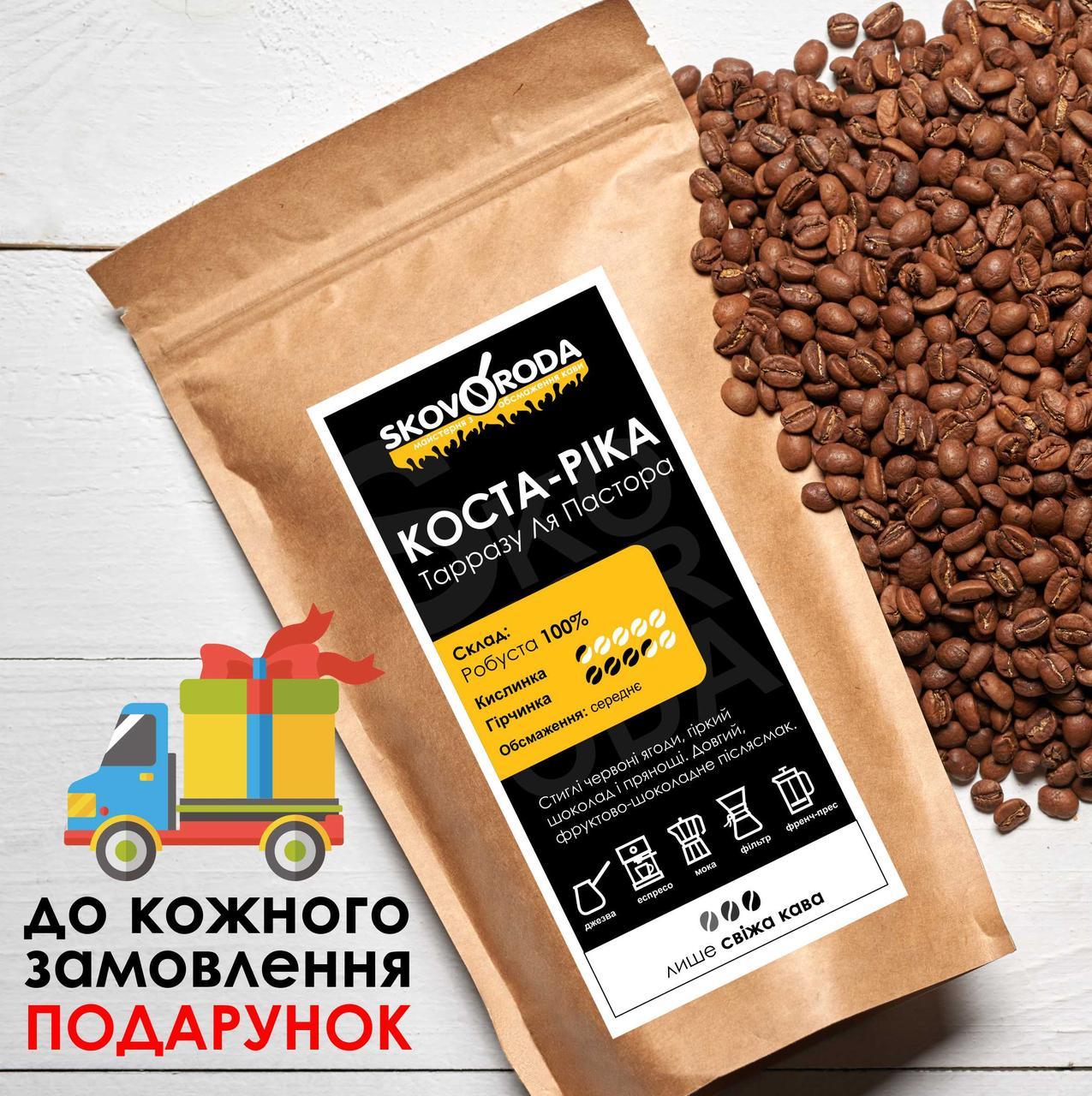 Кофе свежеобжаренный в зернах Коста-Рика Тарразу Ля Пастора