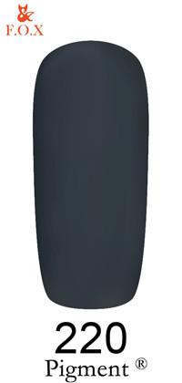 Гель-лак F.O.X Pigment 220, 6мл