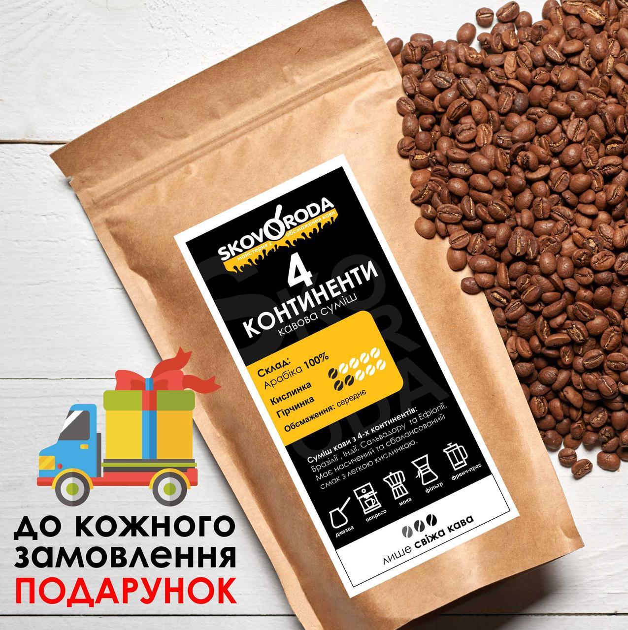 """Кофе свежеобжаренный молотый смесь сортов арабики """"4 Континента"""""""
