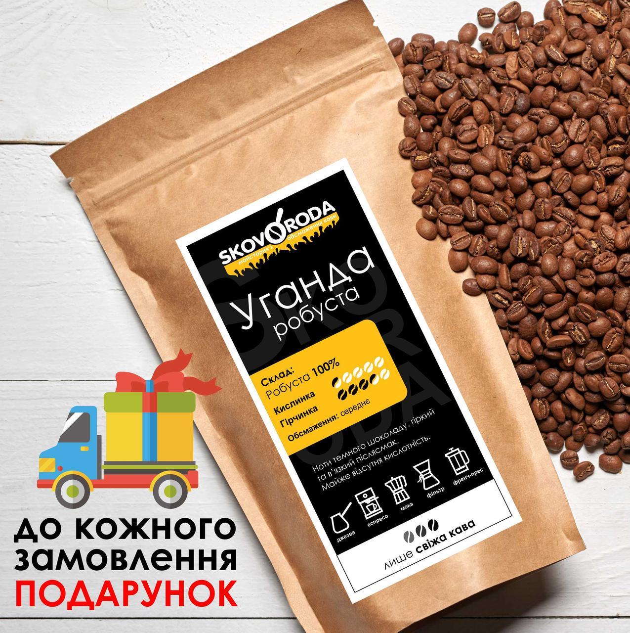 Кофе свежеобжаренный в зернах робуста Уганда