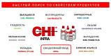 CHI Silk Infusion - Натуральний рідкий шовк, 15 мл, фото 3