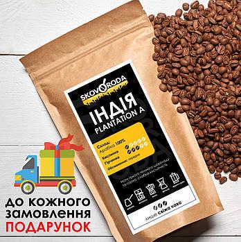 Кофе свежеобжаренный в зернах арабика Индия Плантейшн А