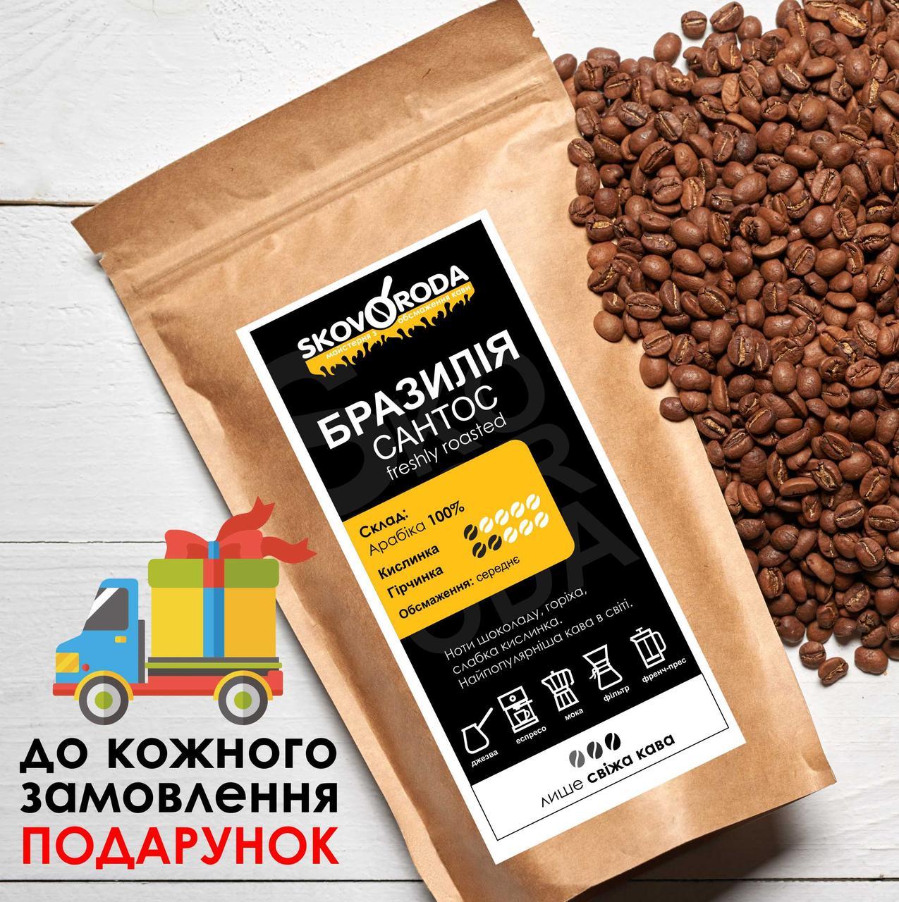 Кофе свежеобжаренный в зернах арабика Бразилия Сантос