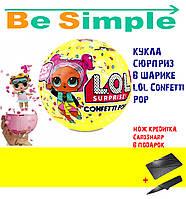 Кукла-сюрприз в шаре LOL Confetti Pop