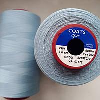 Нитки Coats Epic 093892 / 120 / 5000м