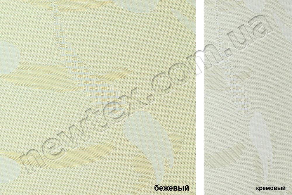 Ролеты тканевые открытого типа Шампань (2 цвета)