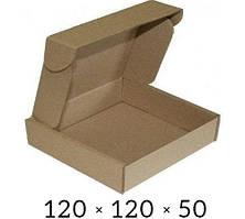 Самосборная картонная коробка - 120 × 120 × 50 на 0,3 кг