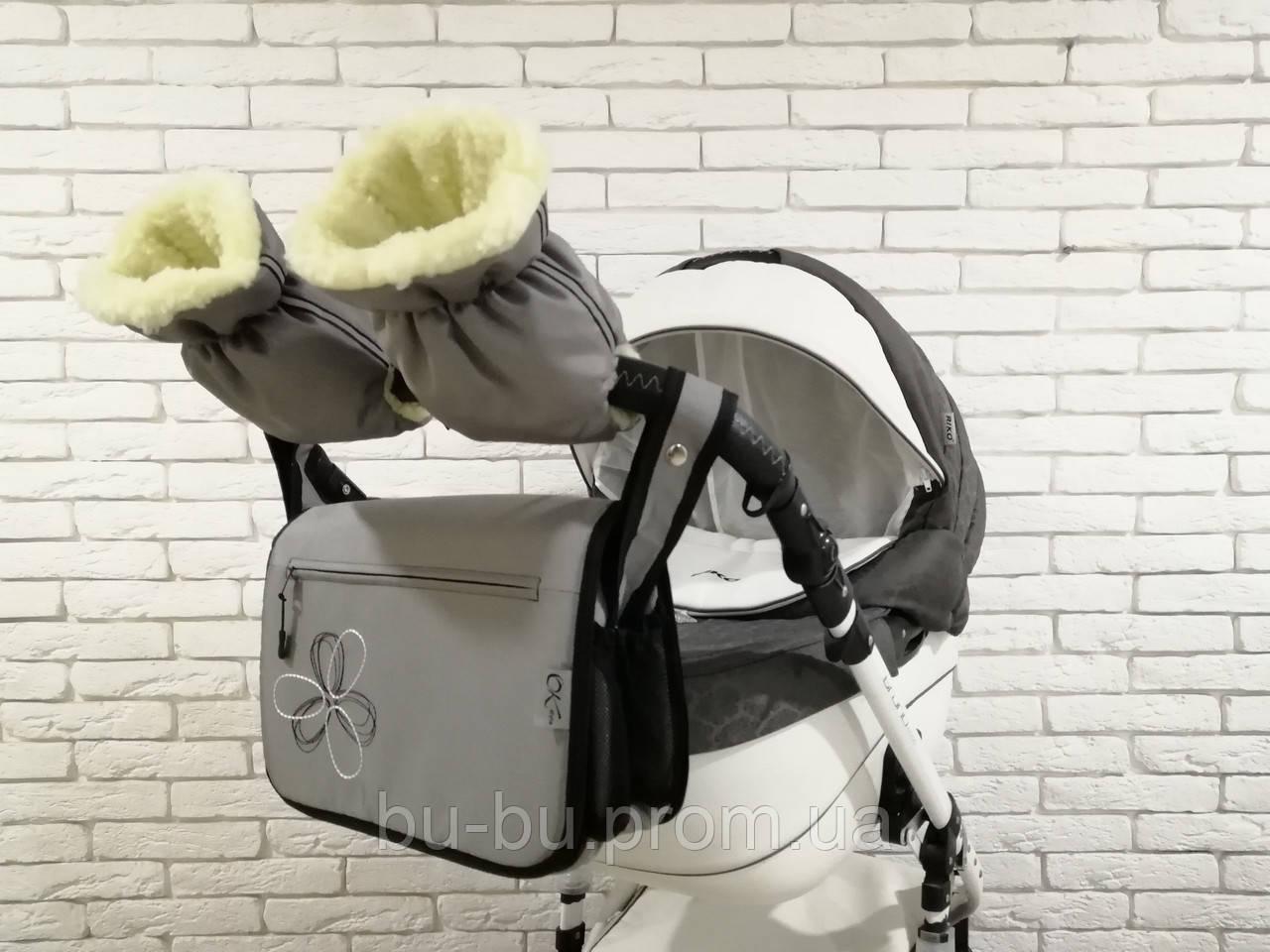 Комплект сумка і рукавички на коляску Ok New Style (Сірий)