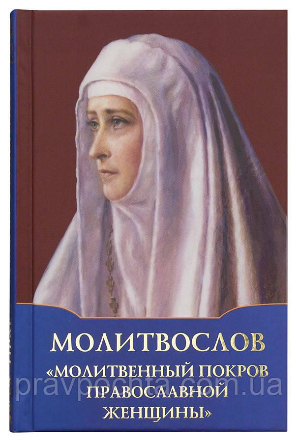 Молитвослов «Молитвенный покров православной женщины»