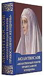 Молитвослов «Молитвенный покров православной женщины», фото 2