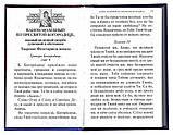 Молитвослов «Молитвенный покров православной женщины», фото 3