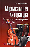 Музыкальная литература. Музыка, ее формы и жанры. 1 год обучения - Мария Шорникова (978-5-222-32450-9)