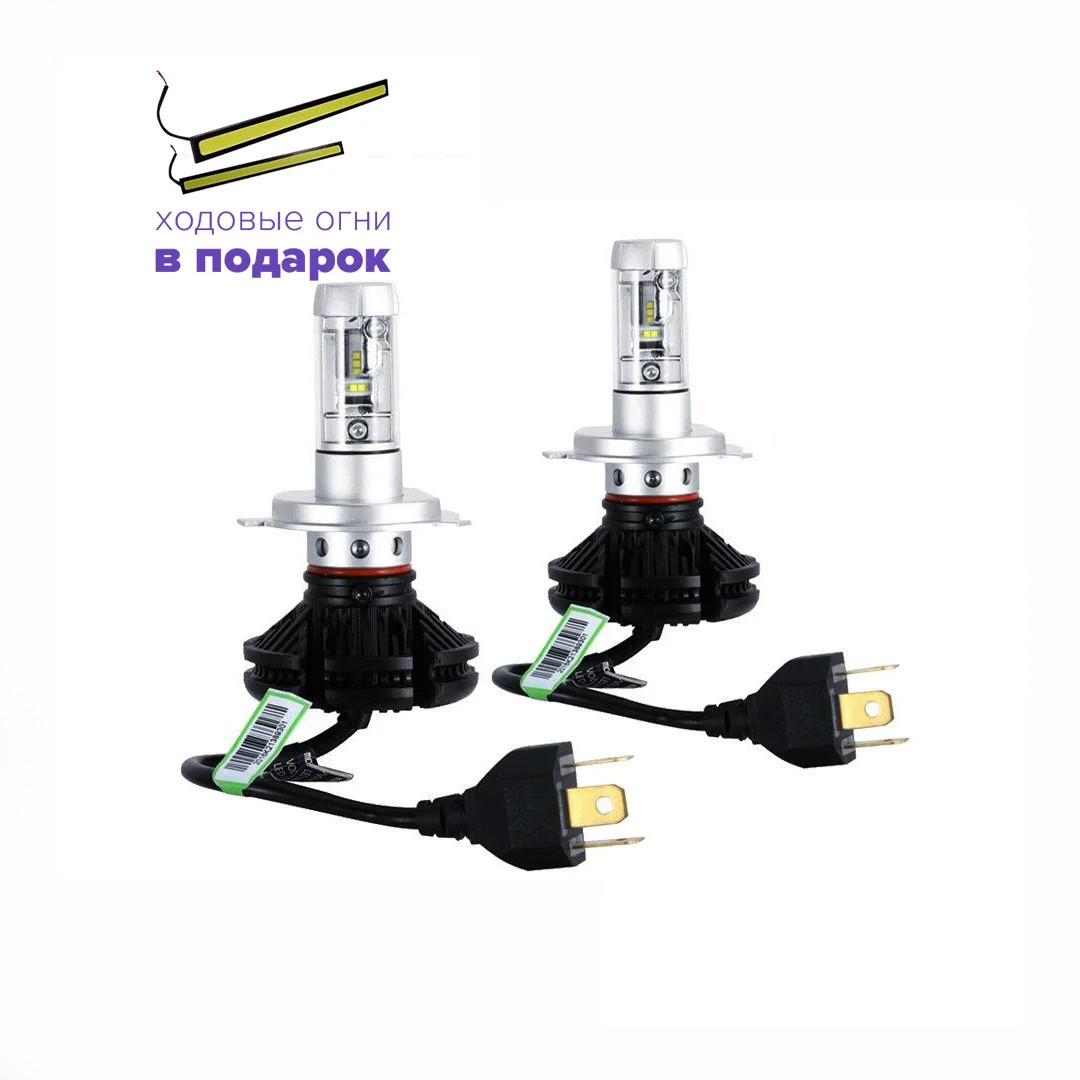 LED Лампы LED X3 Philips 50W  H4 (Автолампы светодиодные)+ПОДАРОК!