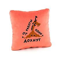 Подушка подарочная коллегам, друзьям  «От работы дохнут кони...» флок, фото 4