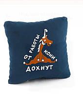 Подушка подарочная коллегам, друзьям  «От работы дохнут кони...» флок, фото 2