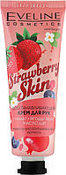 "Крем для рук ""Гранат, ягоды асаи и масло ши"" регенерирующий Eveline Cosmetics Strawberry Skin"