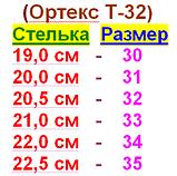 Босоніжки Ортопедичні дитячі  OrtexТ-32., фото 8