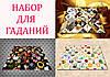 Набор из 3-х пасьянсов (старинный пасьянс, цыганский пасьянс, Киевская ворожея)